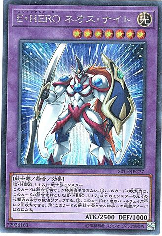 E・HERO ネオス・ナイト (Secret/20TH-JPC77)5_融合光7