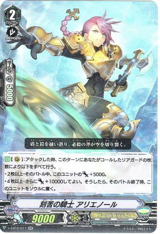 刻苦の騎士 アリエノール RR VEB10/011(ゴールドパラディン)