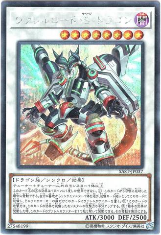 ヴァレルロード・S・ドラゴン (Secret/SAST-JP037)7_S/闇8