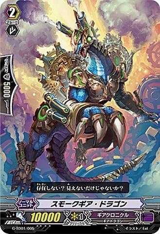 スモークギア・ドラゴン GTD01/005(ギアクロニクル)