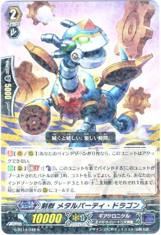 刻獣 メタルパーティ・ドラゴン R GBT14/048(ギアクロニクル)