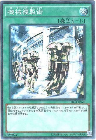 機械複製術 (N-Parallel/SR03-JP029)1_通常魔法