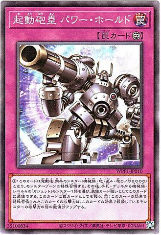 [N] 機動砲塁 パワー・ホールド (・WPP1_2_永続罠/WPP1-JP010)