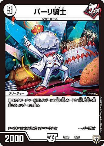 [-] パーリ騎士 (EX03-02/無)