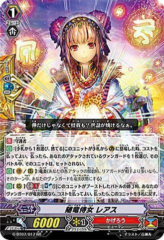 随竜侍女 レアス RR GBT07/017(かげろう)