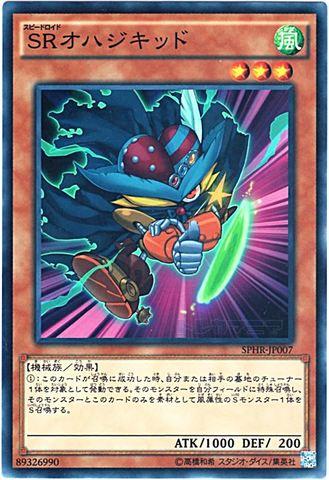 SRオハジキッド (N/N-P/SPHR-JP007)3_風3