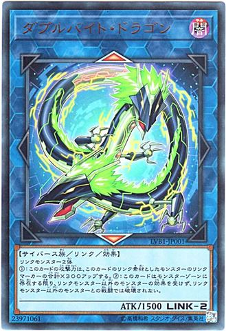 [Ultra] ダブルバイト・ドラゴン (8_L/闇2/LVB1-JP001)