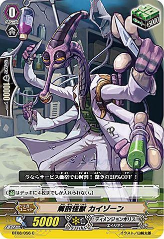 解剖怪獣カイゾーン BT08/056(ディメンジョンポリス)
