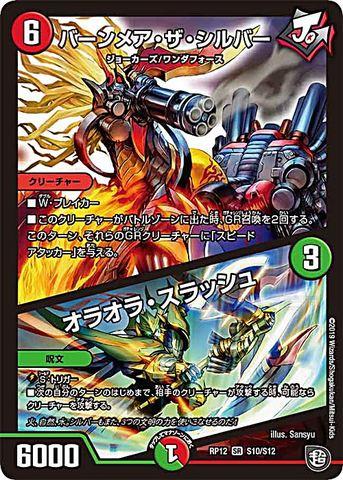 [SR] バーンメア・ザ・シルバー/オラオラ・スラッシュ (RP12-S10/火)