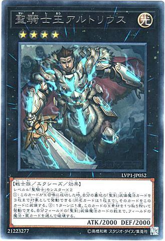聖騎士王アルトリウス (Rare/LVP1-JP052)6_X/光4