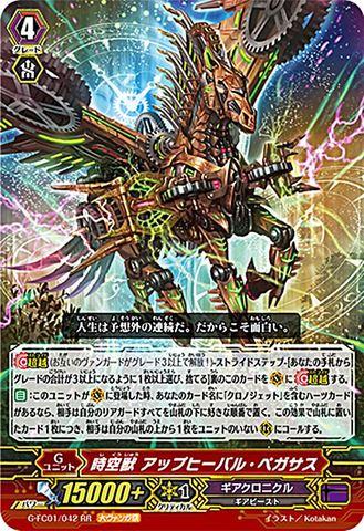 時空獣アップヒーバル・ペガサス RR GFC01/042(ギアクロニクル)