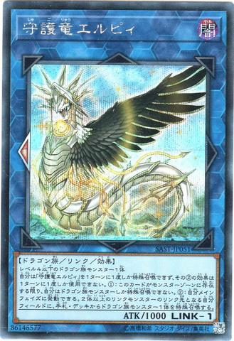 守護竜エルピィ (Secret/SAST-JP051)8_L/闇1