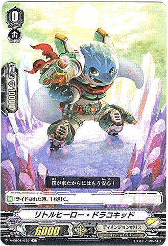 リトルヒーロー・ドラコキッド C VEB08/039(ディメンジョンポリス)