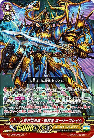 青き炎の真・解放者 ホーリーフレイム GR GFC02/002(ゴールドパラディン)