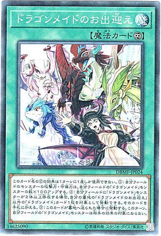 [N/N-P] ドラゴンメイドのお出迎え (ドラゴンメイド1_永続魔法/DBMF-JP024)