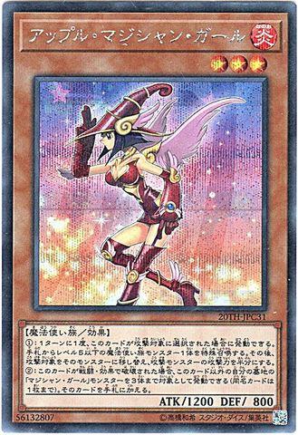[Secret] アップル・マジシャン・ガール (3_炎3/20TH-JPC31)