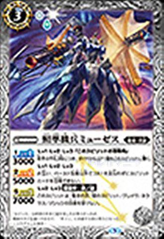【売切】 [C] 照準機兵ミューゼス (SD43-003/0)