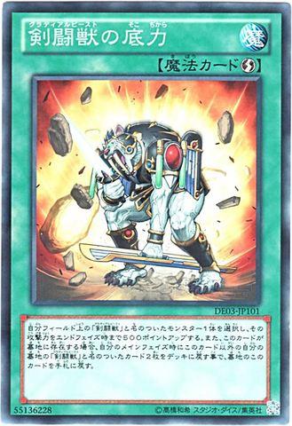 剣闘獣の底力 (N-Rare/CRMS-JP056)1_速攻魔法