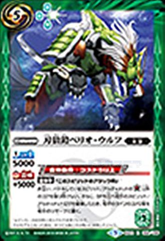 [R] 刃狼鎧ベリオ・ウルフ R (BS44-069/緑)