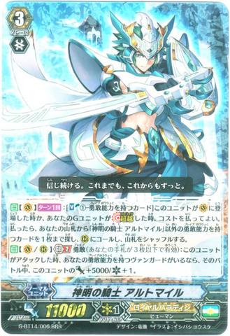 神明の騎士 アルトマイル RRR GBT14/006(ロイヤルパラディン)