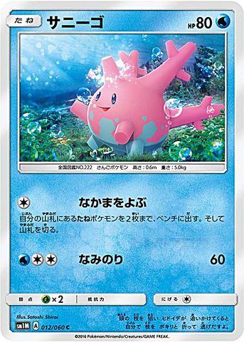 [C] サニーゴ (SM1M 012/060/水)