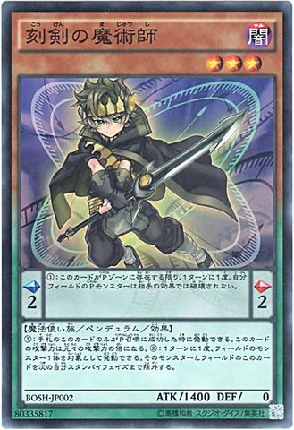 [Super] 刻剣の魔術師 (3_闇3/BOSH-JP002)