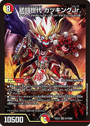[SR] 武闘世代 カツキングJr. (EX12-S17/虹)