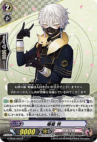 鳴狐 特 R GTB02/022(刀剣乱舞)