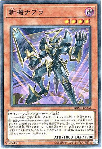 斬機ナブラ (N/N-P/DBMF-JP002)斬機3_闇4