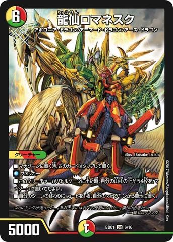 [SR] 龍仙ロマネスク (BD01-06/虹)