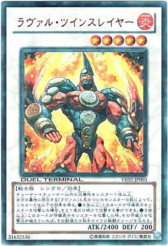 ラヴァル・ツインスレイヤー (Ultra)7_S/炎5