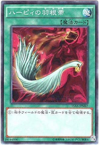[N] ハーピィの羽根帚 (1_通常魔法//SD37-JP032)