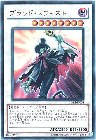 [Ultra] ブラッド・メフィスト (7_S/闇8/-)
