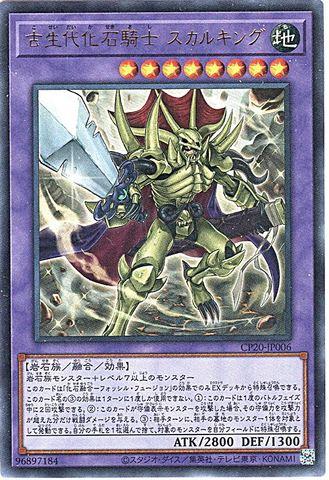 古生代化石騎士 スカルキング (Ultra/CP20-JP006)5_融合/地8