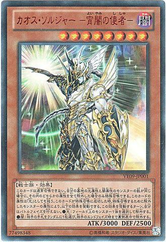 [Ultra] カオス・ソルジャー -宵闇の使者- (3_闇8/-)