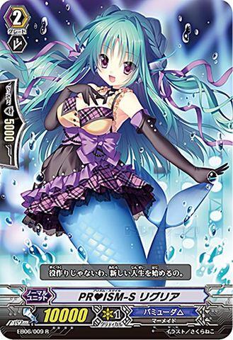 PRISM-S リグリア EB06/009(バミューダ△)