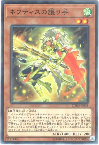 ネフティスの護り手 (N/N-P/DBHS-JP004)3_風2