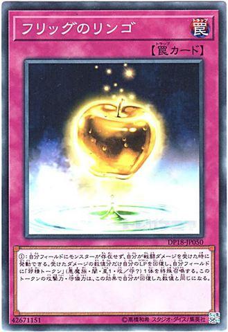 [N] フリッグのリンゴ (2_通常罠/DP18-JP050)