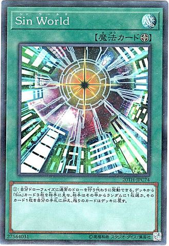 [Super-P] Sin World (1_フィールド魔法/20TH-JPC74)