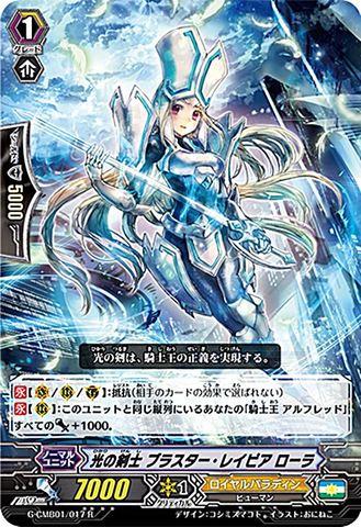 光の剣士 ブラスター・レイピア ローラ R GCMB01/017(ロイヤルパラディン)