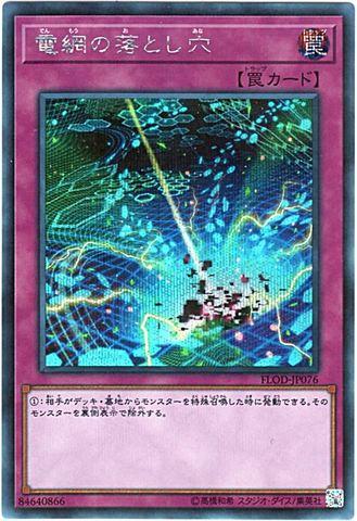 電網の落とし穴 (Super/FLOD-JP076)蟲惑魔2_通常罠