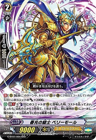 春光の騎士 ベリーモール RRR GBT07/004(ゴールドパラディン)