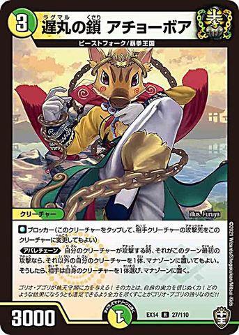 [R] 遅丸の鎖 アチョーボア (EX14-27/虹)