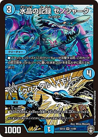 [VR] 水晶の記録 ゼノシャーク/クリスタル・メモリー (EX13-11/水)