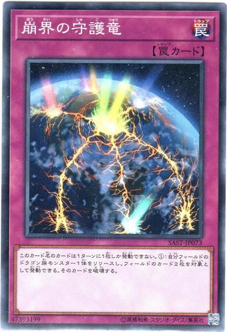 [N] 崩界の守護竜 (2_通常罠/SAST-JP073/SR11-JP037)