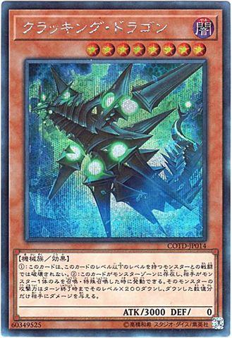 [Secret] クラッキング・ドラゴン (3_闇8/COTD-JP014)