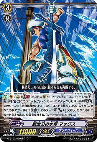 斬波刀の水将 マックス R GBT02/029(アクアフォース)