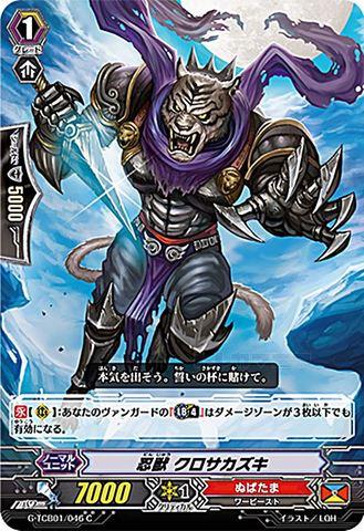 忍獣 クロサカズキ C GTCB01/046(ぬばたま)