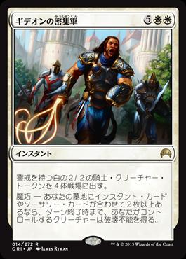 ギデオンの密集軍/Gideon s Phalanx/ORI-014/R/白