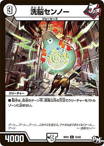 【売切】 [R] 洗脳センノー (RP01-12/無)